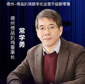 【实录】倚品扒鸡董事长:连锁实体数字化增长秘密