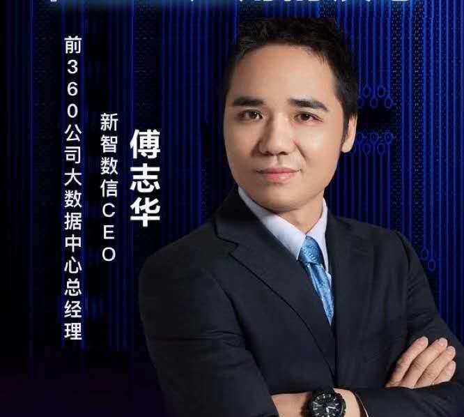 【实录】新智数信CEO傅志华:大数据与人工智能在企业的应用