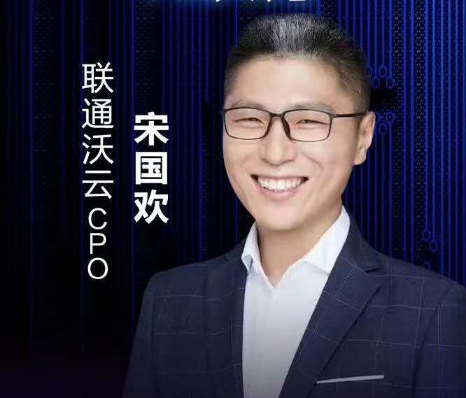 【直播实录】联通沃云CPO:5G+云管理N次方