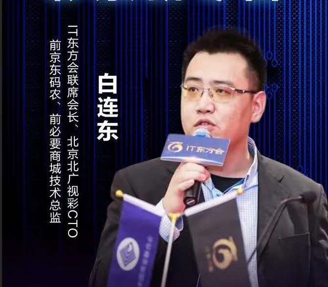 【实录】《5G助力彩票新零售》IT东方会联席会长 白连东分享