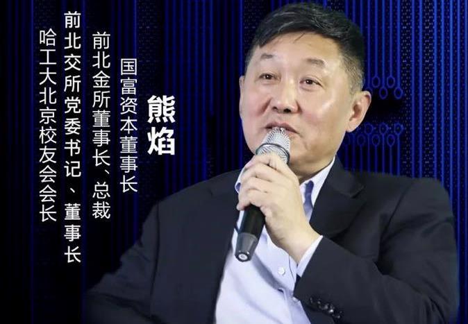 【大咖说全纪录】首播实录!熊焰老师精准剖析数字经济与5G!