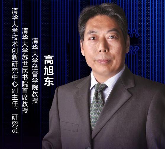 """【大咖说第四期预约开放】清华经管教授""""全景式""""剖析数字化经济!"""